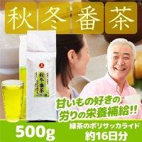秋冬番茶 500g 袋入り 血糖値が気になる方 ポリサッカライド豊富 静岡の掛川茶