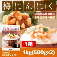 梅にんにく 1kg 平箱入り (500g×2) 梅辰