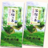 有機栽培茶使用の茶 「琴線の茶」 100g×2袋セット メール便送料無料  静岡茶 農薬不使用の茶