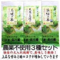 有機栽培茶使用の茶  「美健の茶,天然の息吹き,琴線の茶」 100g×3袋セット メール便送料無料  農薬不使用