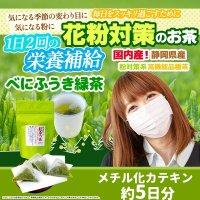 べにふうき緑茶 ティーバッグタイプ 3g×10包 約5日分 国内産 静岡県産 メチル化カテキン 10個買うごとに1個プレゼント