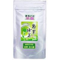 粉末緑茶 掛川茶「まるごと栄養 粉末緑茶」100g 袋入り