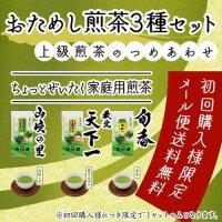 静岡茶 「おためし煎茶3種セット」上級煎茶の詰め合わせ  メール便 送料無料 代引不可 緑茶