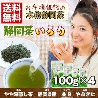 静岡茶「いろり(旧伊豆路)」100g 袋入り 4本セット メール便 送料無料 代引不可 普通蒸し煎茶 普通級 緑茶